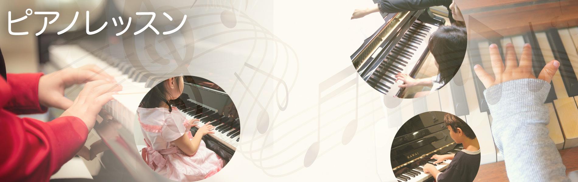 ミューズアート音楽学院・ピアノレッスン